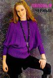 Пуловер-пончо в резинку