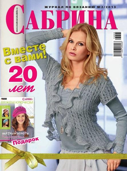 Журнал «Сабрина» №2 2013