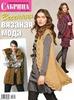 Журнал Сабрина спец. №3 2012 Весенняя вязаная мода