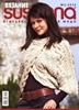 Журнал Susanna №3 2012