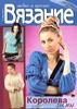 Журнал Вязание модно и просто №3 2012
