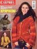 Журнал Сабрина спецвыпуск №1 2012