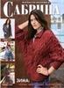 Журнал Сабрина №1 2011 Зима:теплая, женственная, практичная