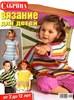 Журнал Сабрина №5 2011. Вязание для детей от 2 до 12 лет