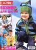 Журнал Сабрина №1 2012. Вязание для детей от 2 до 12 лет