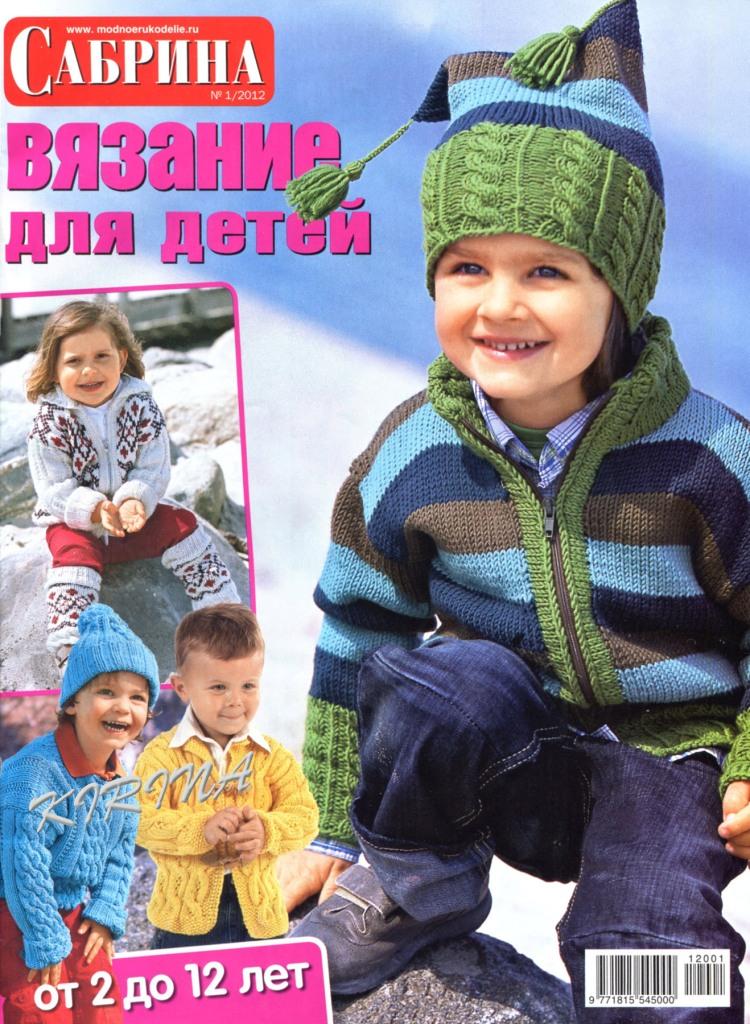 Журнал «Сабрина» №1 2012. Вязание для детей