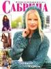 Журнал Сабрина №10 2011. Осенний подиум