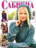 Журнал Сабрина №10 2011