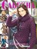 Журнал Сабрина №11 2011. В предчувствии зимы