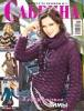 Журнал Сабрина №11 2011