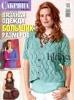 Журнал Сабрина. Спецвыпуск №8 2011. Вязаная одежда больших размеров