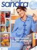 Журнал Sandra №2 2011 Стильные и уверенные.