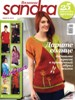 Журнал Sandra №4 2011 Дарите солнце.