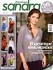 Журнал Sandra №5 2011