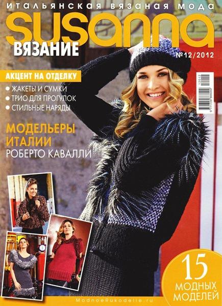 Журнал «Susanna » №12 2012