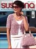 Журнал Susanna №8 2011