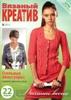 Журнал Вязаный креатив №3 2012