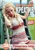 Журнал Вязаный креатив №8 2011