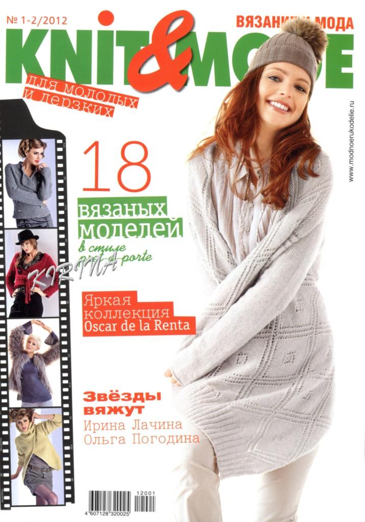 Журнал «Knit&Mode» №1 2012