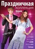 Журнал Вязание модно и просто спец.№13 2011 Праздничная коллекция
