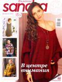 Журнал Sandra №2 2013