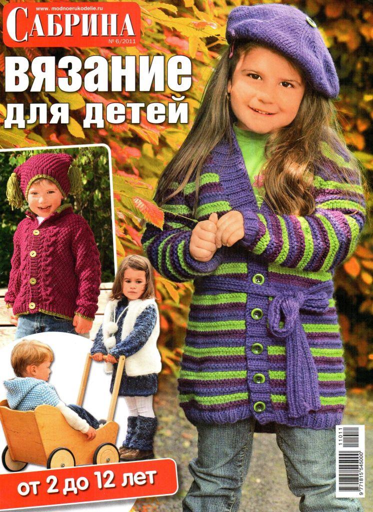 Журнал Сабрина для детей №6 2011