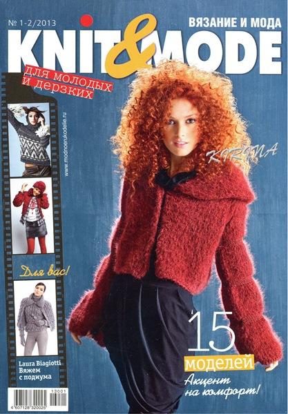 Журнал «Knit&Mode» №1 2013