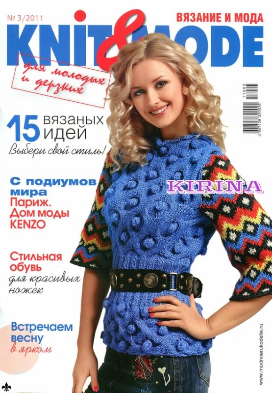 Журнал Knit&Mode №3 2011