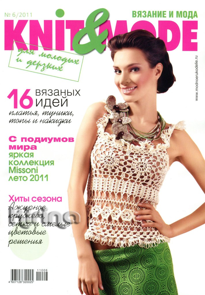 Knit&Mode №6 2011
