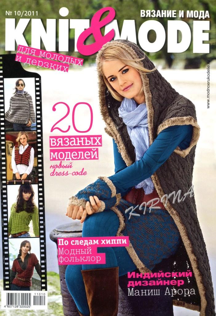 Журнал «Knit&Mode» №10 2011