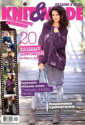 Журнал «Knit&Mode» №11 2011