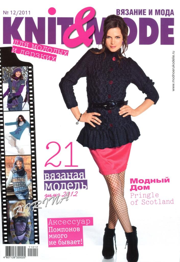 Журнал «Knit&Mode» №12 2011