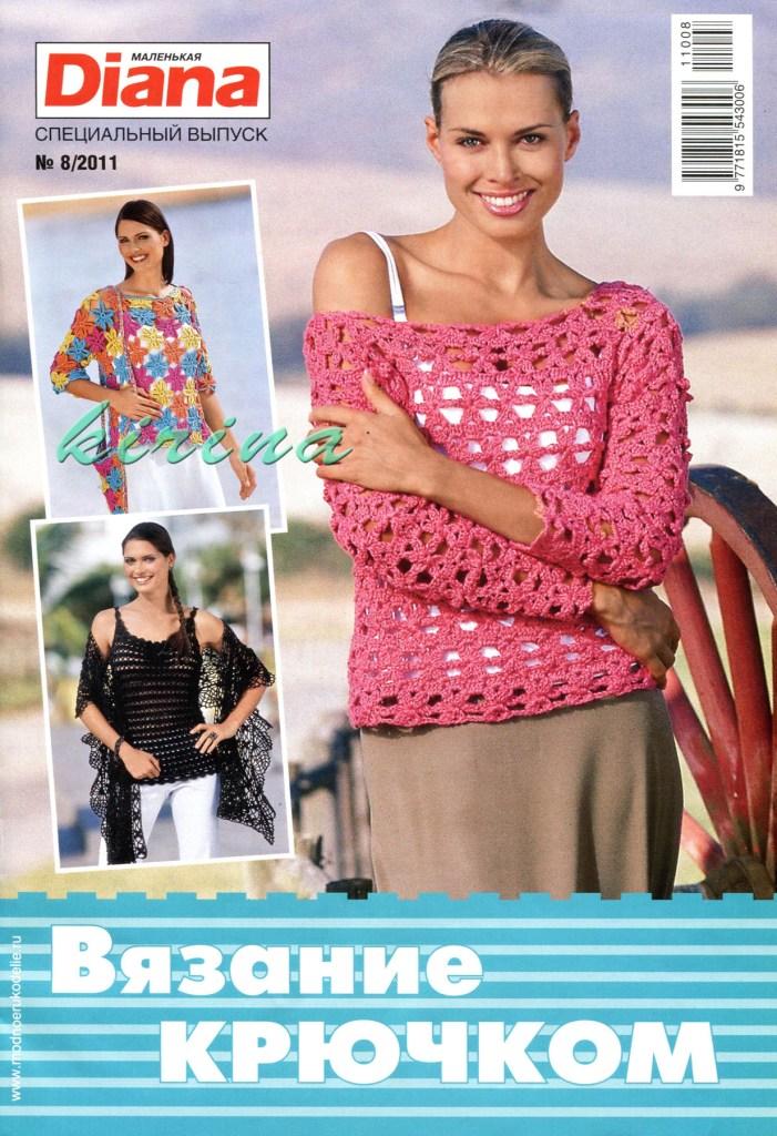 Журнал Diana маленькая №8 2011. Спецвыпуск Вязание крючком.