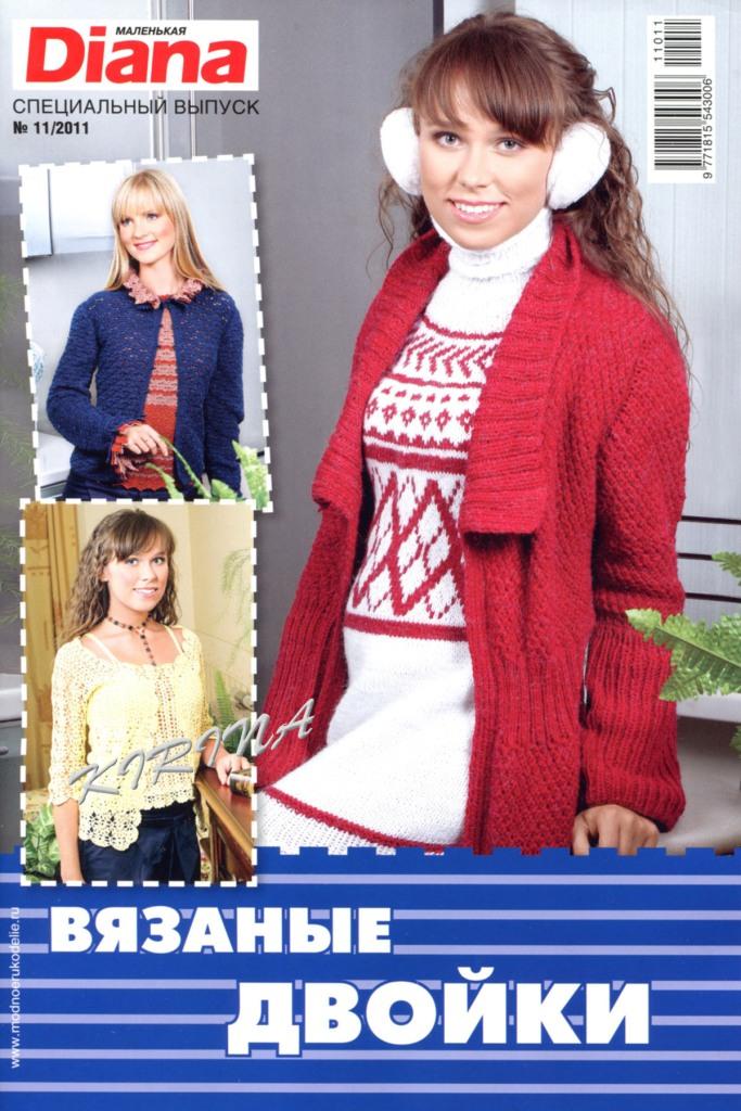 Диана маленькая 2011 вязание