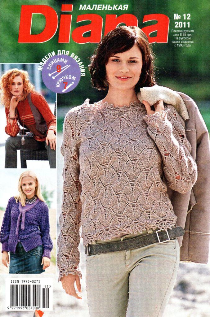 Журнал «Маленькая Diana» №12 2011