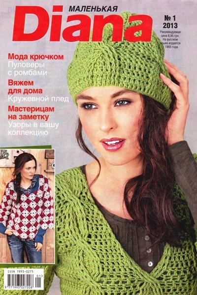 Журнал Diana маленькая №1 2013. Мода крючком