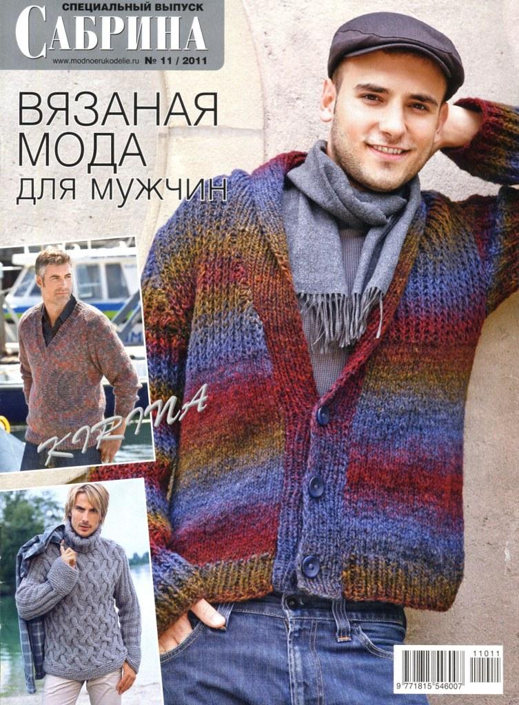 Журнал «Сабрина» Спецвыпуск №11 2011 Вязаная мода для мужчин