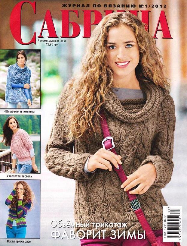 Журнал «Сабрина» №1 2012 Объемный трикотаж - фаворит зимы