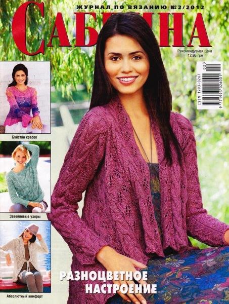 Журнал «Сабрина» №2 2012 Разноцветное настроение