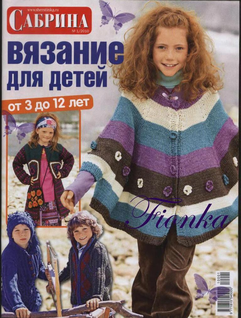 Журнал «Сабрина» №1 2010. Вязание для детей