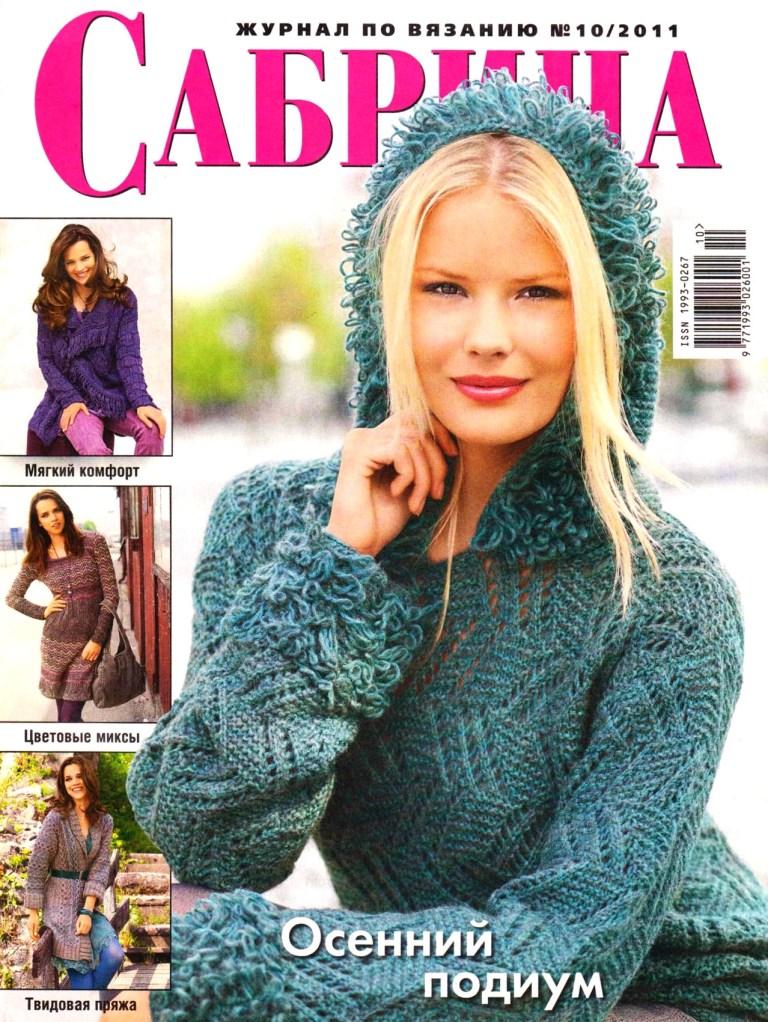 Журнал «Сабрина» №10 2011