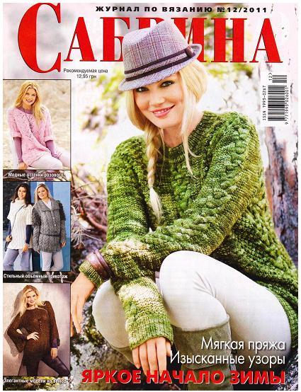 Журнал «Сабрина» №12 2011
