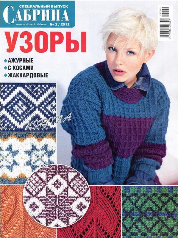 Журнал «Сабрина» Спецвыпуск №2 2012 Узоры ажурные, с косами, жаккардовые
