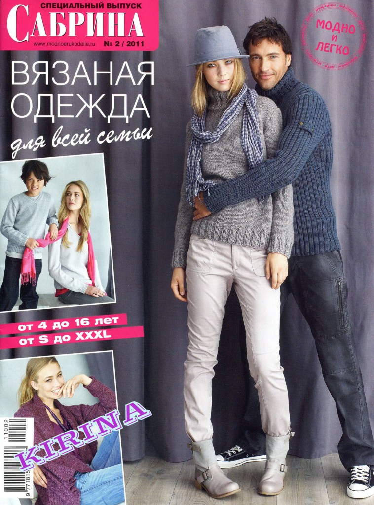 Журнал «Сабрина». Спецвыпуск №2 2011