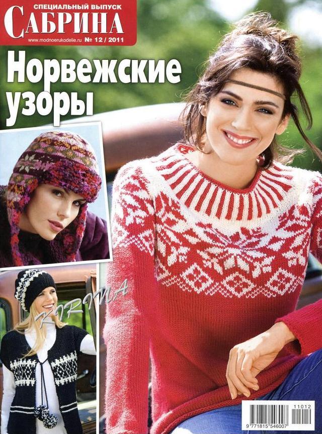 Журнал «Сабрина» Спецвыпуск №12 2011 Норвежские узоры