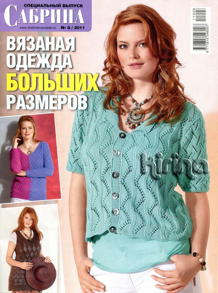 Популярный журнал по вязанию