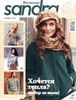 Журнал Sandra №11 2012