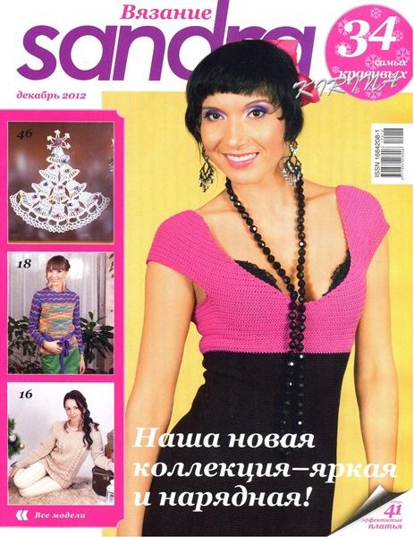 Журнал Sandra №12 2012