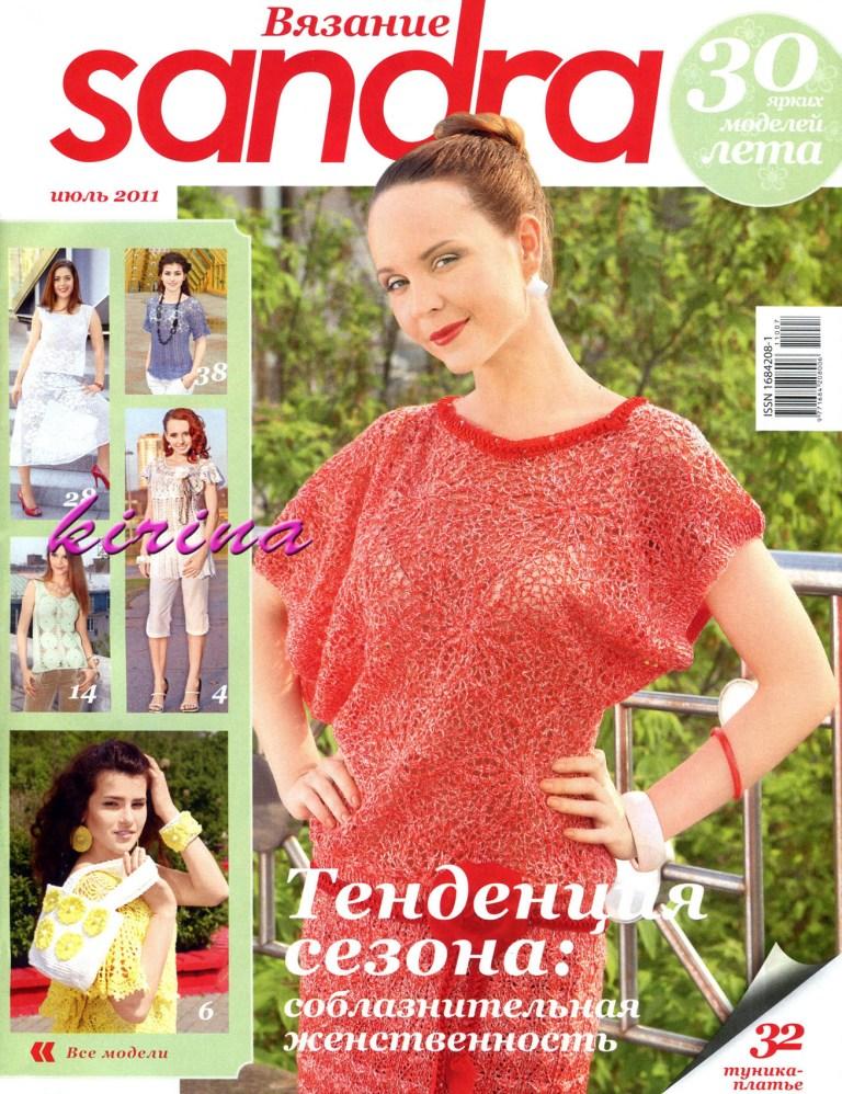 Журнал Sandra №7 2011