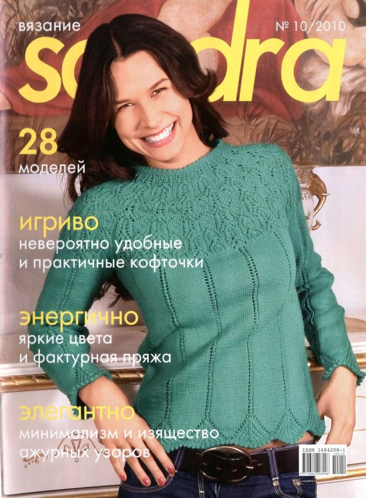 Журнал Sandra №10 2010
